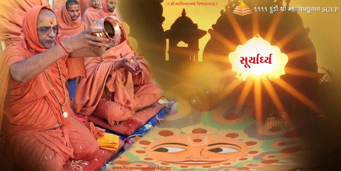 Surya Puja Surya Arghya